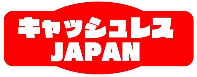 キャッシュレスJAPAN