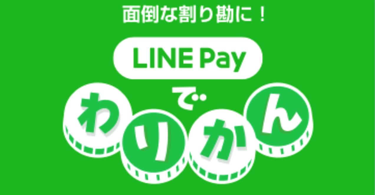 LINE Payで割り勘や個人間送金をしてみよう!