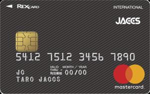 REXカード【2019年最新】一目でわかる早見表付き!クレジットカード ベスト30