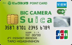 ビックカメラ Suicaカード【2019年最新】一目でわかる早見表付き!クレジットカード ベスト30