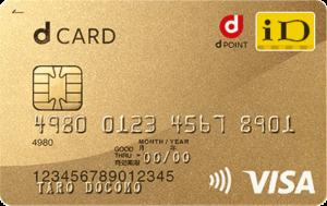 【dカード】d払いにおすすめクレジットカード