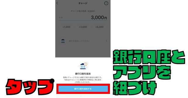 PayPayに銀行口座を登録する方法