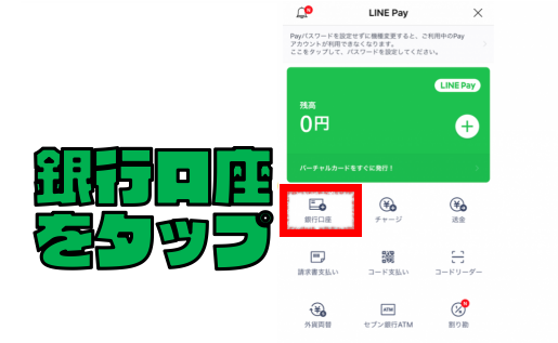 「LINE Pay」の使い方を日本一わかりやすく解説するぞ!