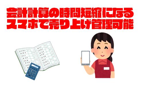 訪日中国人対策!スマホ決済「アリペイ・WeChatペイ」の導入メリットを紹介