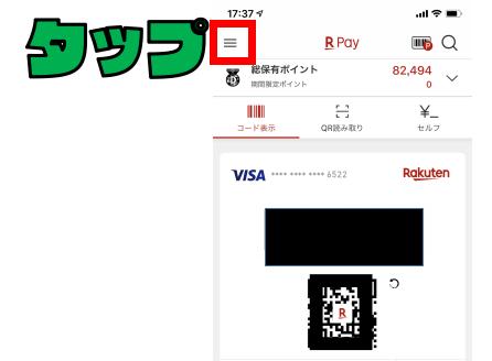 「楽天Pay」の使い方を徹底紹介(初期設定〜クレジットカード登録方法)