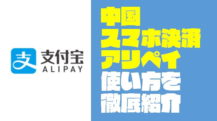 中国スマホ決済「アリペイ」の使い方や導入方法など情報まとめ