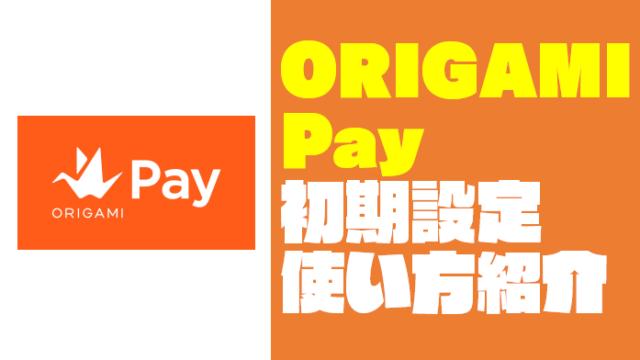 スマホ決済「ORIGAMI Pay(オリガミペイ)」の使い方と特徴を紹介するよ!