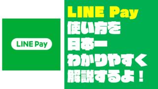 スマホ決済「LINE Pay」の使い方を日本一わかりやすく解説するぞ!