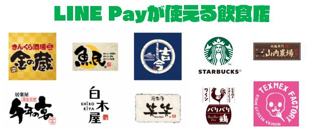 LINE Payが使える「飲食店」