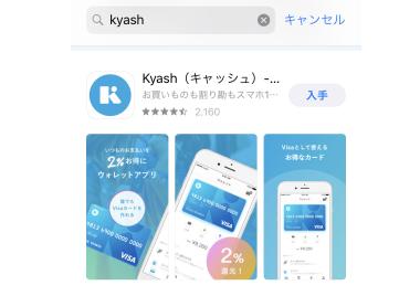 アプリをインストールしてみよう!
