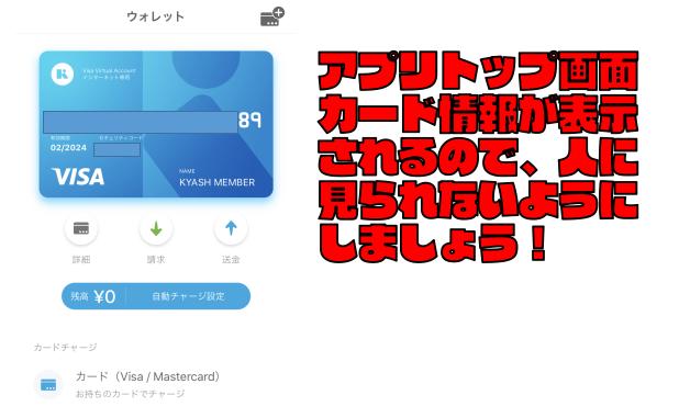 アプリトップ画面 カード情報が表示 されるので、人に 見られないように しましょう!