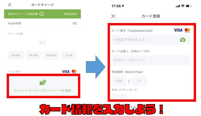 クレジットカードを登録しよう!