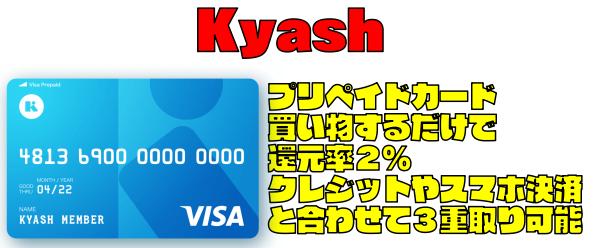 「Kyash」ってなに?プリペイドカードって?