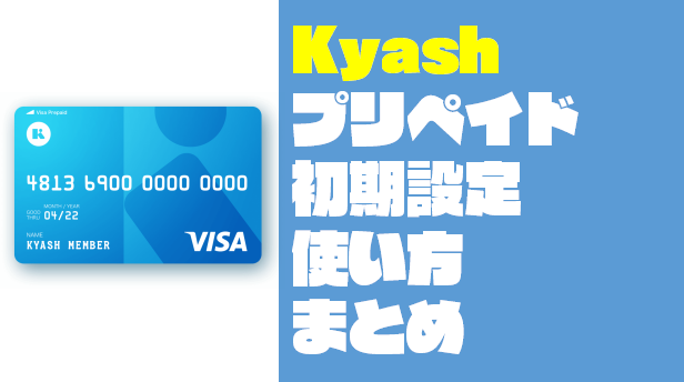 【Kyash Visaカード】お得で超簡単!登録方法~使い方まとめ