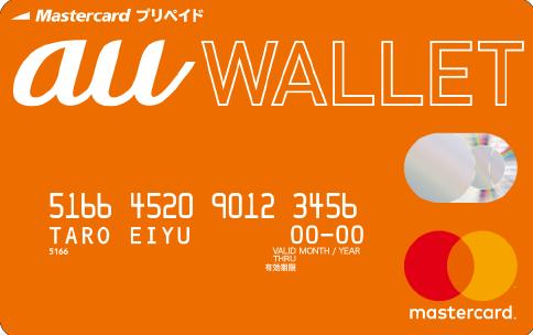 au Wallet【2019年最新】共通ポイントカード8選!使えるお店と特徴を解説するぞ!