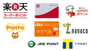 【2019年最新】共通ポイントカード8選!使えるお店と特徴を解説するぞ!