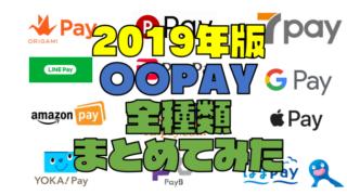 【2019年3月最新】多すぎ!「〇〇Pay」を全種類まとめてみた【QRコード決済】