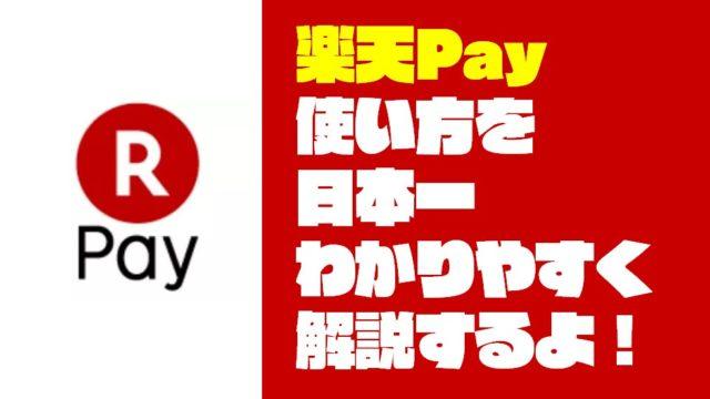 【楽天Pay】使い方とメリット・使えるお店を徹底紹介(初期設定〜クレカ登録方法)
