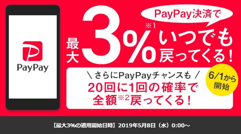 【PayPay入門】初めてでも超簡単!使えるお店〜使い方を徹底解説するよ!