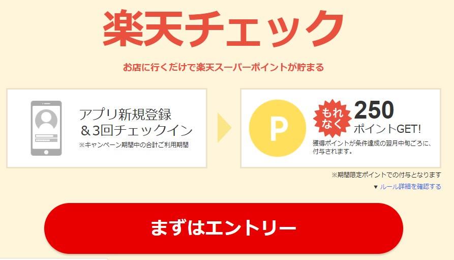 【楽天Pay】6つのメリットを使い方を徹底紹介(初期設定〜クレカ登録方法)