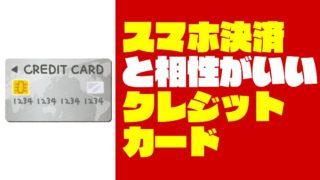 【2019年最新】スマホ決済と相性がいいクレジットカード ベスト30