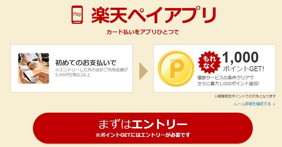【楽天Pay】7つのメリットと使い方を徹底紹介(初期設定〜クレカ登録方法)