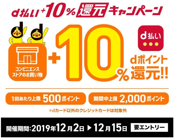 【12月のキャンペーン】d払いで1か月丸ごと最大27%還元キャンペーン