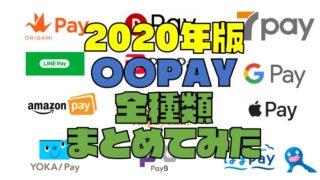【2020年最新版】多すぎ!「スマホ決済」おすすめランキング【QRコード決済】