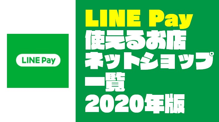 【2020年版】LINE Pay(ラインペイ)が使えるお店・ネットショップ一覧表