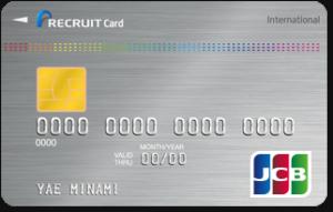 リクルートカード【2019年最新】一目でわかる早見表付き!クレジットカード ベスト30