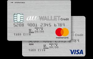 au WALLET クレジットカード【2019年最新】一目でわかる早見表付き!クレジットカード ベスト30