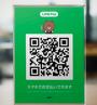 LINE Payの加盟店になる方法と導入費用