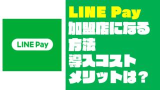 LINE Payの加盟店になる方法と導入費用やメリットを紹介するよ!