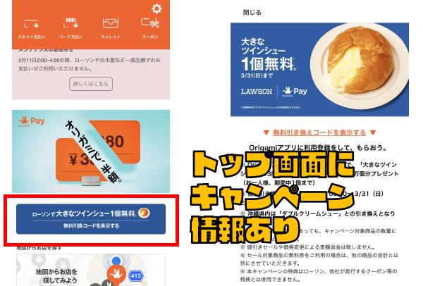ORIGAMI Pay(オリガミペイ)のキャンペーンを即座に知る方法