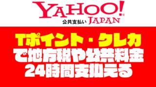 Tポイントで地方税や公共料金が払える「Yahoo!公金払い」が便利すぎる!