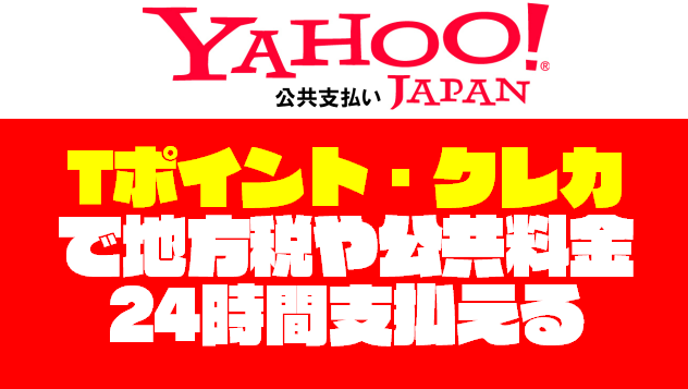 クレジットカードで地方税や公共料金が払える「Yahoo!公金払い」が便利 ...