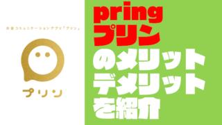 スマホ決済『pring(プリン)』のメリット・デメリットを紹介するよ!
