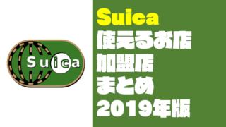 【2019年最新】Suica(スイカ)が使えるお店や加盟店をまとめてみた