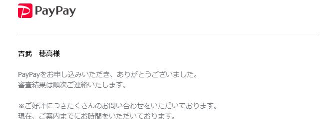 【PayPay】会社にペイペイ決済を導入してみた(方法・必要情報)