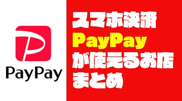 PayPay(ぺいぺい)が使用できるお店を種類ごとにまとめてみた
