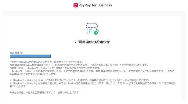 【超簡単】自分のお店にPayPay決済を導入してみた(方法・必要情報)