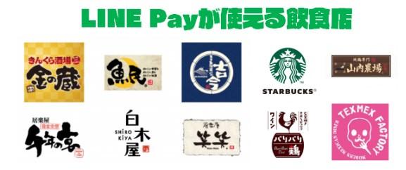 LINE Pay決済が使える飲食店