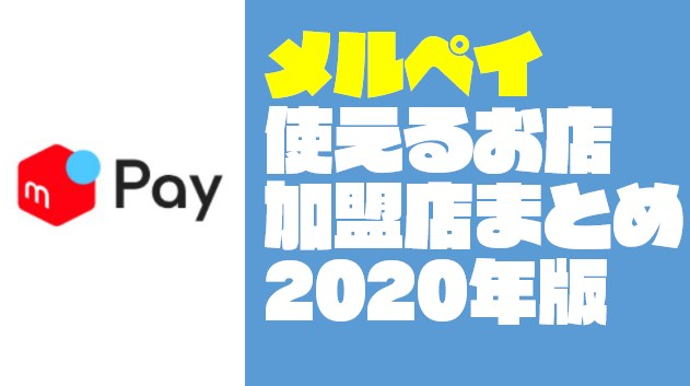 一目でわかる!『メルペイ』が使えるお店・加盟店をジャンル別にまとめてみた【2020年最新版】