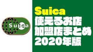 【2020年最新】Suica(スイカ)が使えるお店や加盟店をまとめてみた