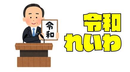 新元号『令和|れいわ』の意味は?過去の元号も全紹介!日本の未来を予想してみた!