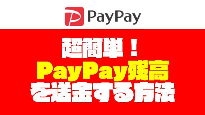 超簡単!『PayPay|ペイペイ残高』を友人にお金を送金する方法