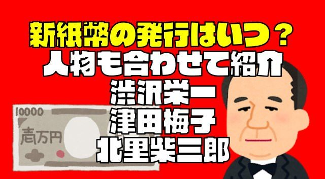 【新札】新紙幣の発行はいつから?人物も合わせて紹介(渋沢栄一・津田梅子・北里柴三郎)
