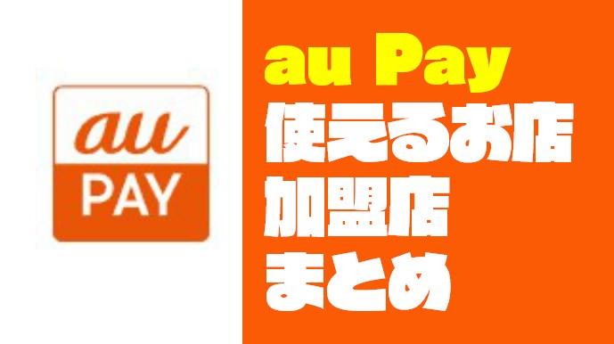 paypay au ウォレット