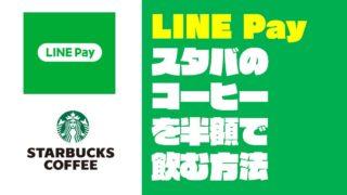 「LINE スターバックス カード」への入金に使え …
