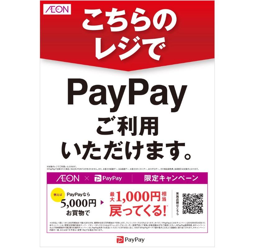 『イオン』で使えるスマホ決済(PayPay・)と知るとお得なセール情報